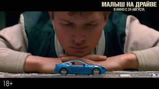 Малыш на драйве - О музыке в фильме