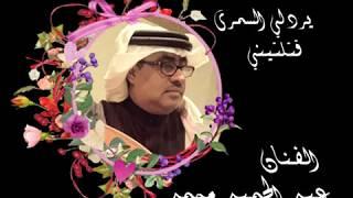 تحميل اغاني مجانا مطربين الأحساء الفنان عبد الحميد محمد يردلي السمره قتلتيني
