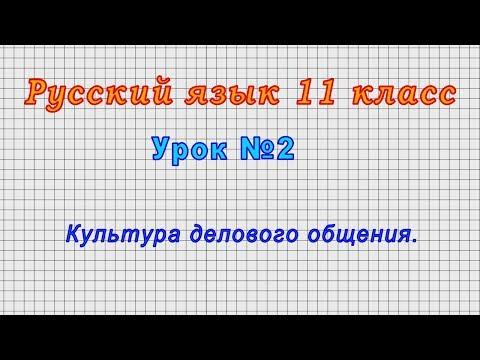 Русский язык 11 класс (Урок№2 - Культура делового общения.)