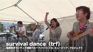 survivaldanceサバイバルダンスtrfTRFcoverカバー小室哲哉