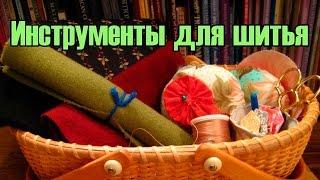 *** Инструменты для комфортного шитья