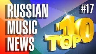 Новые клипы 2016 - Новинки Музыки #17