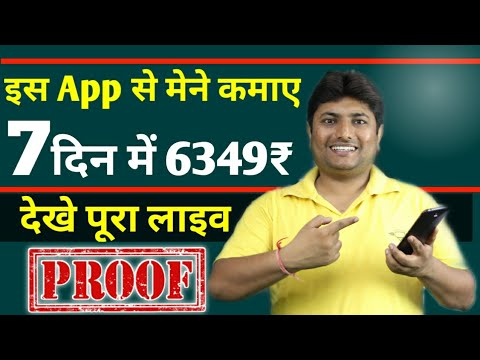 Best Earning App 2019 | Money Making App With Live payment proof |