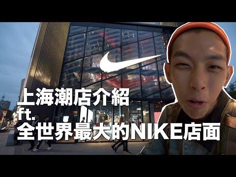 [上海-潮店篇] 原來全世界最大的NIKE在這裏!!!