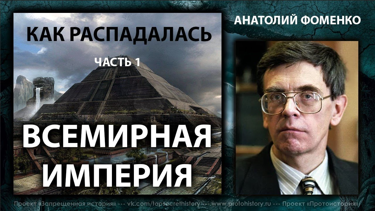 Анатолий Фоменко. Всемирная Империя