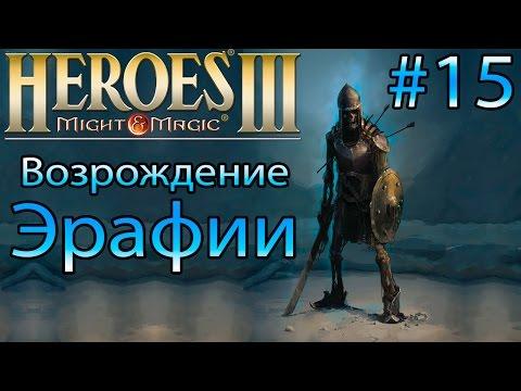 Герои меча и магии 3 как отправить ресурсы