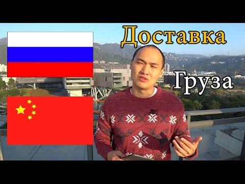 Доставка груза из Китая в Россию(Сколько стоит, типы доставки, сроки и цены)