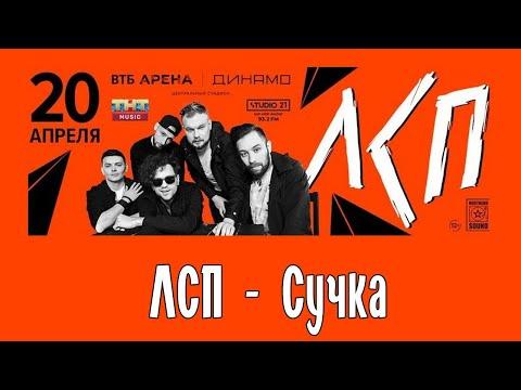 ЛСП - Сучка - (ВТБ Арена парк - 20.04.2019)