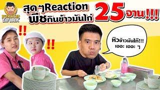 EP62 ปี1 Reaction! ทั้งไทยและเทศอึ้ง! กินเข้าไปได้ยังไง| BREAKER - ข้าวมันไก่โกอ่าง | PEACH EAT LAEK