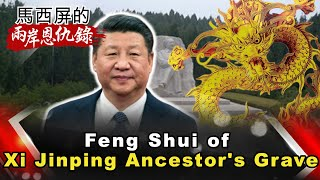 Feng Shui of Xi Jinping, President of the People's Republic of China's Tomb【Crucial Moment】