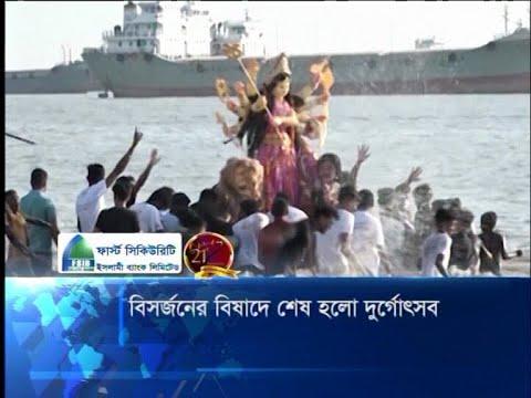 শান্তি, সম্প্রীতি ও কল্যাণের প্রত্যাশায় দেবী দূর্গাকে বিদায় জানালেন ভক্তরা | ETV News