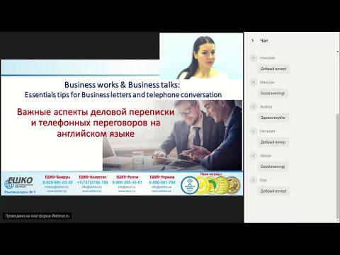 Английский язык. Важные аспекты деловой переписки и телефонных переговоров.