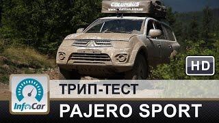 Pajero Sport - тест-экспедиция на Паджеро Спорт