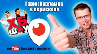 Гарик Харламов   Со съемок ХБ   Перископ