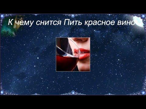 К чему снится Пить красное вино (Сонник)