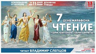 Эфир 19: Мадхйа-лила с 23-й главы, 86 текст, чтение «Шри Чайтанья-чаритамриты», Владимир Слепцов