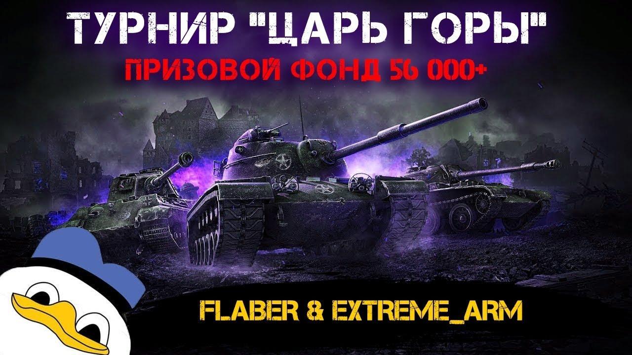 ТУРНИР ЦАРЬ ГОРЫ от  Extreme_arm ● ПРИЗОВОЙ ФОНД 56 000 + рублей