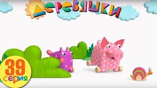 Деревяшки - Улитка - Развивающие мультики для малышей -  Серия 39