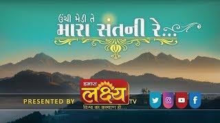 Sant Mahima || Unchi Medi Te Mara Sant Ni Re || By Lakshya Tv Feat. Jaydev Gosai ,Ravi Vyas || 2017