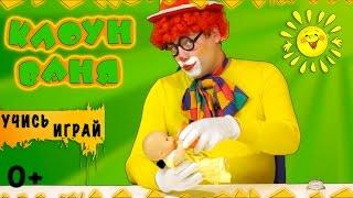 Развивалки для детей! Учим пупса пить с клоуном Ваня.