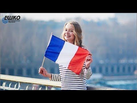 Французский язык. Договориться о встрече!