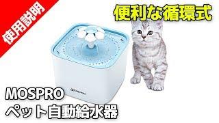 MOSPRO ペット自動給水器 循環式
