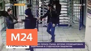 На видео попала стычка, которая спровоцировала задержание студентов в общежитии - Москва 24