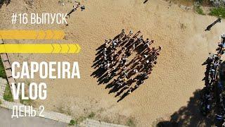 Capoeira Vlog #16. Специальный выпуск. Большой семинар с Grande Mestre Suassuna день 2
