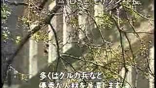 20世紀最強の軍隊グルカ後編