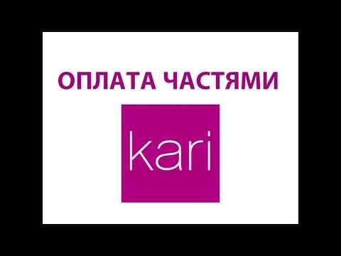 Рассрочка в Kari | ВЫГОДЫ