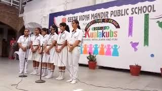 geeta vidya mandir school shahabad markanda - मुफ्त