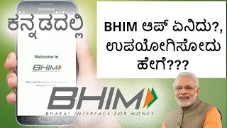 How to use UPI BHIM App | Narendra Modi Launches| kannada video