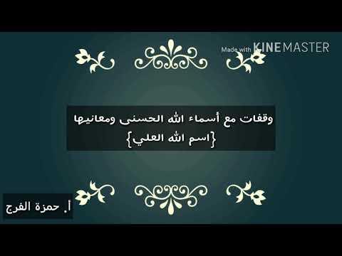 وقفات مع أسماء الله الحسنى - اسم الله العلي