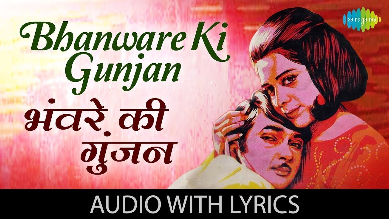 Bhanware Ki Gunjan Lyrics in English | Gunjan Lyrics
