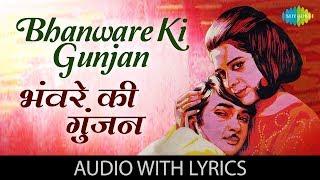 Bhanware Ki Gunjan with lyrics| भंवरे की गुंजन है मेरा दिल के बोल | Kishore | Kal Aaj Aur Kal