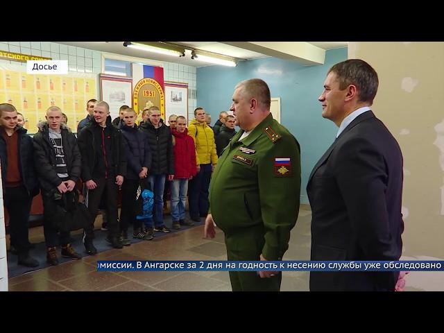 В Ангарске начала работу призывная комиссия