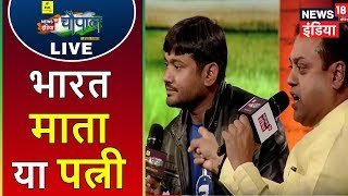 "भारत ""माता"" या ""पत्नी""? |  Sambit  Patra Vs Kanhiya Kumar | Chaupal 2017 | News18 India"