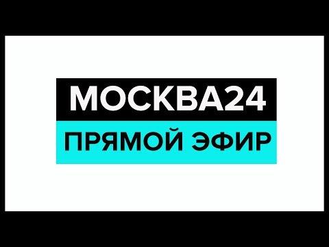 Новости прямой эфир – Москва 24 // Москва 24 онлайн видео