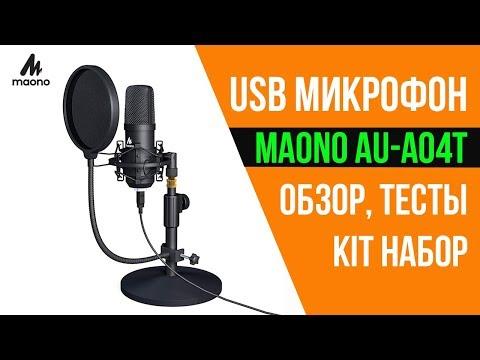 КОНДЕНСАТОРНЫЙ USB МИКРОФОН MAONO AU-A04T - КОМПЛЕКТ ДЛЯ ЗАПИСИ