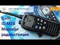 видео Icom IC-M25