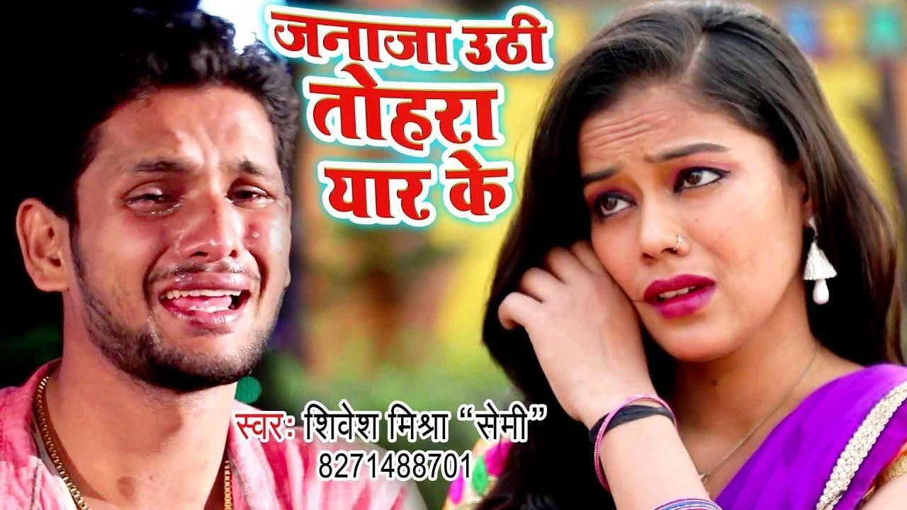Janaja Uthi Tohara Yaar Ke - Bhojpuri Song