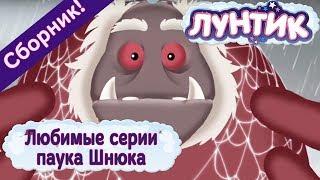 Лунтик - Любимые серии паука Шнюка. Сборник 2017