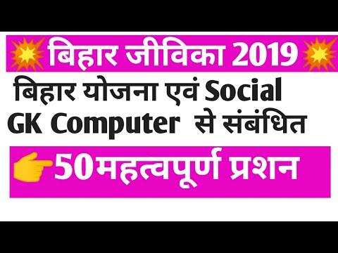 AC/CC बिहार जीविका 2019 योजना Social GKएवं कंप्यूटर से संबंधित 50 अति महत्वपूर्ण प्रशन। अवश्य देख।
