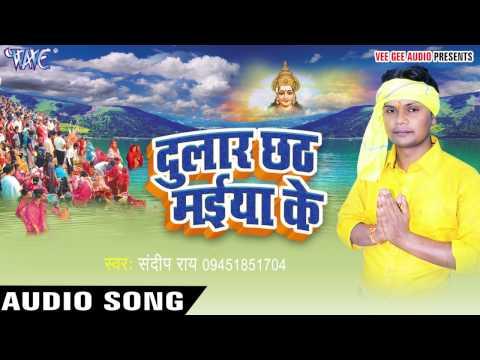 Hey Chhathi Maiya