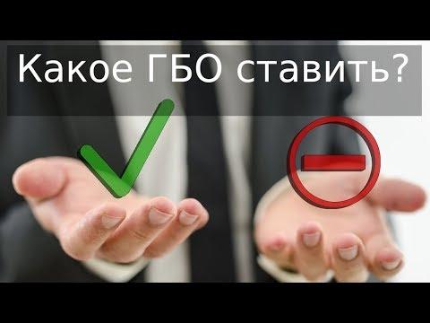 Выбор и установка ГБО - советы мастера