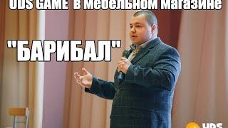 """UDS Game - кейс внедрения в Мебельный магазин """"Барибал"""""""
