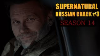 SUPERNATURAL [RUSSIAN CRACK VID 3 ] SEASON 14