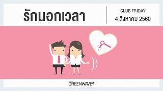 รักนอกเวลา | CLUB FRIDAY 4 สิงหาคม 2560
