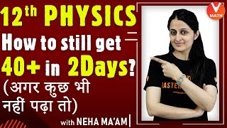How to Still Get 40+ Marks in 12th Physics Board Exam in 2 Days?   अगर कुछ भी नहीं पढ़ा तो   Vedantu