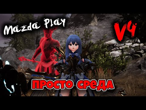 V4 GLOBAL v4 ПРОСТО СРЕДА / ЛОЛЬКА 920k + БМ  / V4 MAZDA PLAY MMORPG 2021